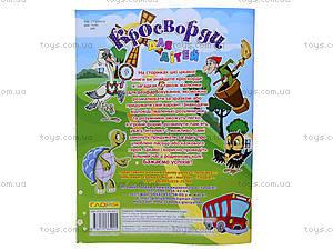 Кроссворд для детей «Слоненок», 4925, купить