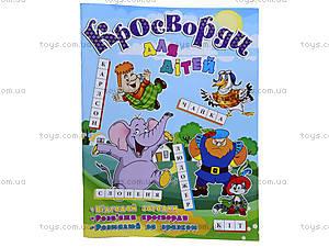 Кроссворд для детей «Слоненок», 4925