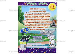 Кроссворды с наклейками для детей «Умный ребенок», 5175, купить