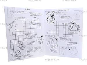 Кроссворды с наклейками для детей «Умный ребенок», 5175, фото