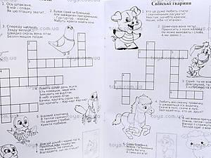 Кроссворды с наклейками для детей «Умный ребенок», 5175, отзывы