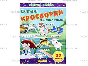 Кроссворды с наклейками для детей «Умный ребенок», 5175, цена