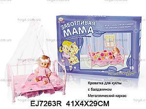 Кроватка для кукол, EJ7263R