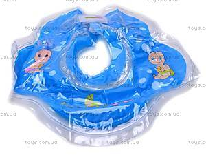Круг для купания малышей «Лазурь», 002/204238, отзывы