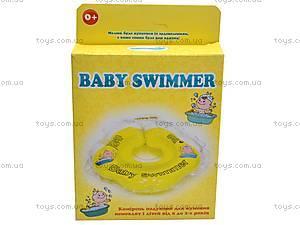 Круг для малыша Baby Swimmer, бело-желтый, , купить