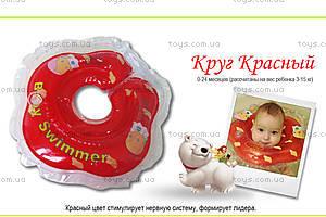 Круг для малыша Baby Swimmer, бело-красный,