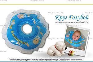Круг для малыша Baby Swimmer, голубой,