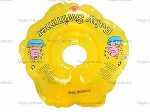 Круг для малыша Baby Swimmer, желтый,