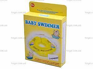 Круг для малыша Baby Swimmer, желтый, , фото