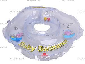 Круг для малыша Baby Swimmer, прозрачный,