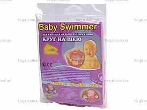 Круг для малыша Baby Swimmer, розовый, , отзывы
