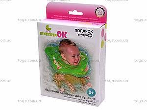 Круг для малыша «Цитрус», 006/204238, купить
