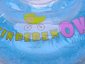 Круг для малыша «Floral Aqua», 013/111601, отзывы