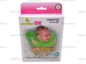 Круг для малышей «Зеленое яблочко», 001204238, купить