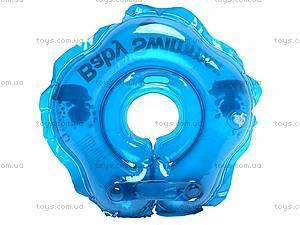 Круг для младенца Baby Swimmer, синий, , купить