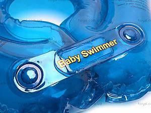 Круг для младенца Baby Swimmer, синий, , игрушки