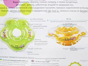 Круг для младенцев Baby Sunny «Лилия», 023204238, отзывы