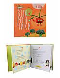 Книжечка «Казки - вітамінчики», S686002У, отзывы