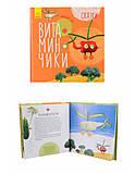 Детские сказки - витаминчики (русский), S686001Р, отзывы