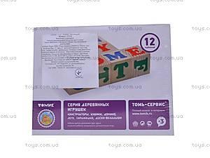 Кубики «Английский алфавит», 1111-2, купить