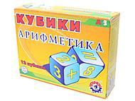 Кубики «Арифметика», 0243, фото