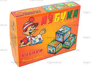 Кубики «Азбука», 12 штук, 0120, купить