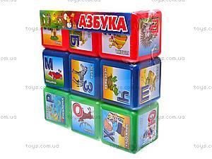 Кубики «Азбука», 0087, отзывы