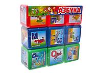 Кубики «Азбука», 0087, toys.com.ua