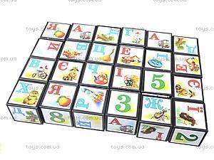 Кубики «Азбука и Арифметика», 2728, игрушки