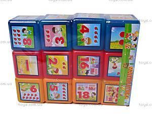 Кубики детские «Математика»,