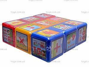 Кубики «Математика», 0124, фото