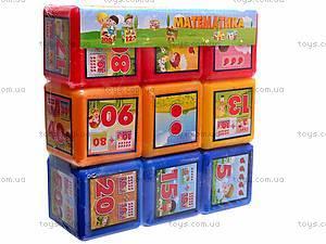 Кубики «Математика», 0124, отзывы