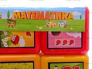 Кубики «Математика», 0124, цена