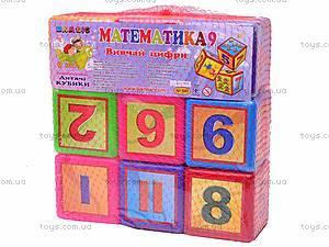 Кубики «Математика», 9 шт., 0203, купить
