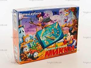 Кубики «Микки Маус»,