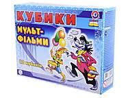 Кубики «Мультфильмы», 0144, купить