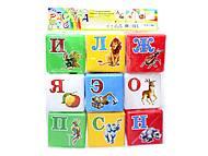 Кубики с азбукой «Радуга», 1974, фото