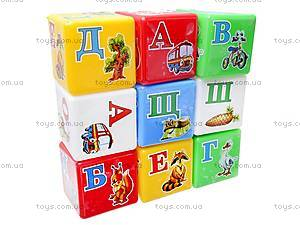 Кубики с азбукой «Радуга», 1974, цена