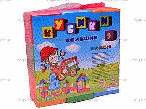 Кубики «Сити Лайф», 9 штук, 020, купить