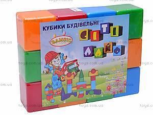 Кубики «Сити Лайф», большие, 021, купить