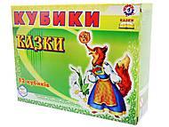 Кубики «Сказки», 0137, детские игрушки