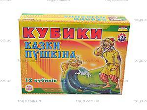 Кубики «Сказки Пушкина», 0281, отзывы