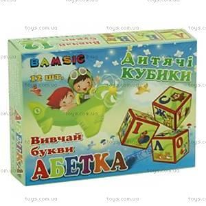 Кубики 12 пластмассовые «Абетка», 12 штук, 312, купить