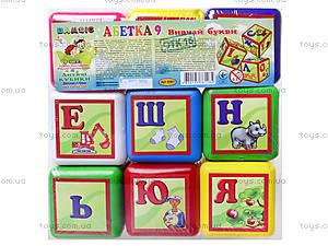Маленькие кубики для детей «Азбука», 0281, купить