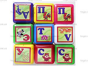 Маленькие кубики для детей «Азбука», 0281, цена