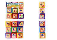 Детские кубики «Азбука» 9 штук, 0283, купить