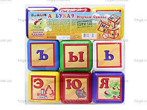 Детские кубики «Азбука» 9 штук, 0283, цена