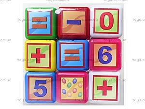 Детские кубики «Математика», 9 штук, 0282, купить