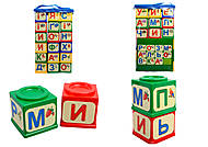 Кубики с Азбукой и раскраской, , купить