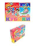 Детские кубики «Алладин», Сег., купить